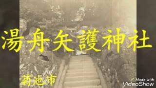 熊本の神社 湯舟矢護神社