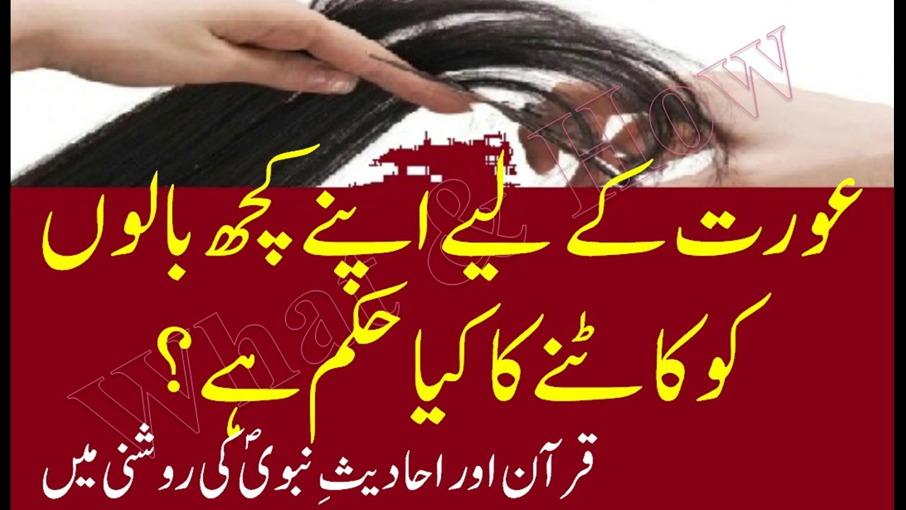 What is the ruling in Islam on cutting some of hair for the woman?