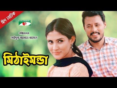 Methai Monda | মিঠাইমন্ডা | Eid Natok 2018 | Mehazabien | Irfan Sajjad | Channel i TV