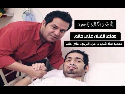 تغطية قناة شباب TV - عزاء المرحوم الفنان علي حاتم / نعي مالك الاسدي  ( انا لله و انا اليه راجعون )