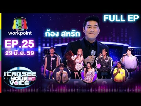 I Can See Your Voice -TH | EP.25 | ก้อง สหรัถ | 29 มิ.ย. 59 Full HD