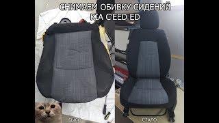 Как снять обивку сиденья Kia Cee