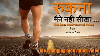 रुकना,मैने नही सीखा ...hindi motivation video for  student. best motivation in youtube