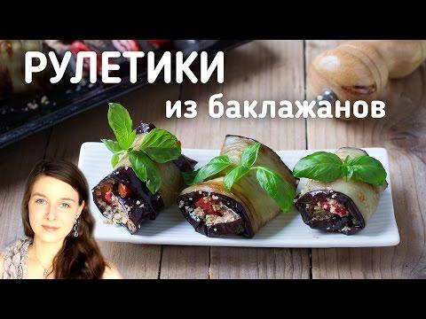 Рулетики из баклажанов с помидорами и грецкими орехами