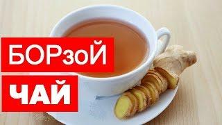ИМБИРЬ в ЧАЙ - БОМБА ОТ ПРОСТУДЫ И ДЛЯ ПОХУДЕНИЯ! Как приготовить имбирный чай (рецепт).