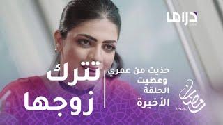 خذيت من عمري وعطيت- الحلقة الأخيرة-  مضاوي تترك زوجها يوسف وتهرب إلى لندن