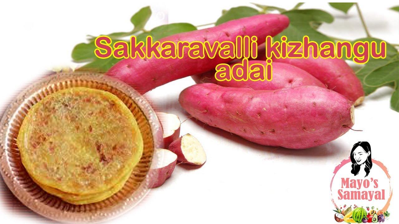 சர்க்கரை வள்ளி கிழங்கு வைத்து அடை கூட செய்யலாமா? | Sakkaravalli kizhangu adai | Sweet potato recipes