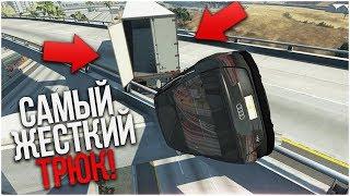 САМЫЙ СЛОЖНЫЙ ТРЮК! 0,01% ШАНС ВЫПОЛНИТЬ! (BEAM NG DRIVE)
