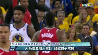 愛爾達電視20180526/【NBA季後賽】浪花兄弟合攻64分 勇士追平火箭