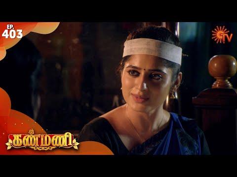 Kanmani - Episode 403 | 20th February 2020 | Sun TV Serial | Tamil Serial