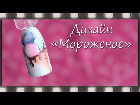 Дизайн ногтей Мороженое. Роспись ногтей гель-лаками