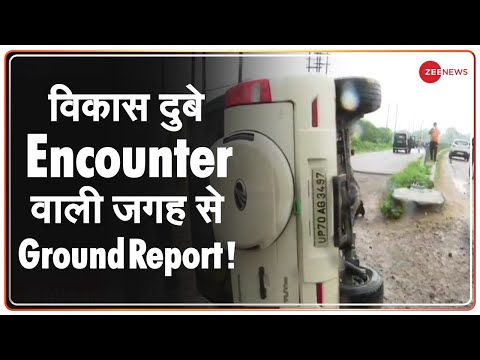 Exclusive: जहां से Vikas Dubey भागा, Encounter वाली जगह से Ground Report | Vikas Dubey Encounter