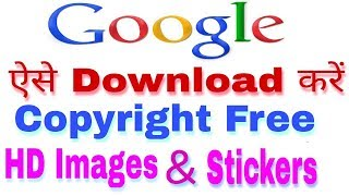 How to Download Copyright Free Images & Stickers for Youtube, whatsapp status   Royalty-Free images