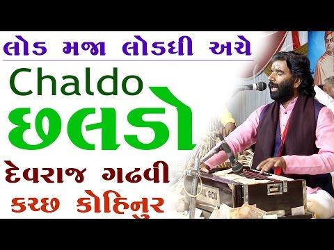 Lod Maja Loddhi Ache - Chaldo [छलडो] (છલડો) | Devraj Gadhvi | Kathda-Kutch | 2017