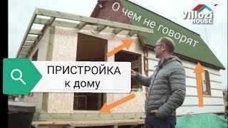 видео Проектирование пристроек