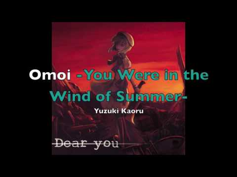 Omoi -You Were in the Wind of Summer- (with lyrics)