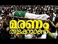 മരണം തുടക്കമാണ് │ Latest Super Islamic Speech in Malayalam │ Maranam Thudakkamaanu