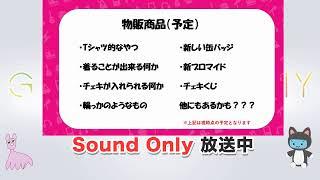 【GEMS COMPANY公式放送】2nd LIVE プレシャス・ストーン 開催概要や今後の展開について