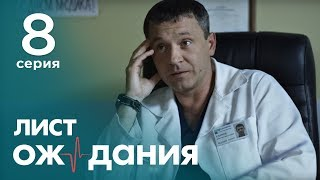 Лист ожидания. Серия 8. Waiting List. Episode 8.