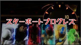 【メダルゲーム】スターボートプログレス【JAPAN ARCADE】