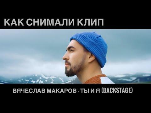 Как снимали клип : Вячеслав Макаров - Ты и Я (Backstage)