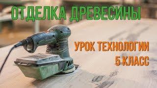 Отделка древесины. Открытый урок технологии 5 класс с ЭФУ #32