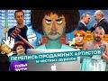 Чё Происходит #27   Российские артисты на страже Лукашенко, гибель Тесака, восстановление Навального