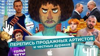 Чё Происходит #27 | Российские артисты на страже Лукашенко, гибель Тесака, восстановление Навального