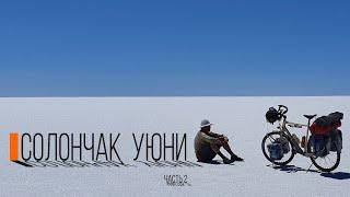 Солончак Уюни. Часть 2 | Путешествие по Боливии | #35