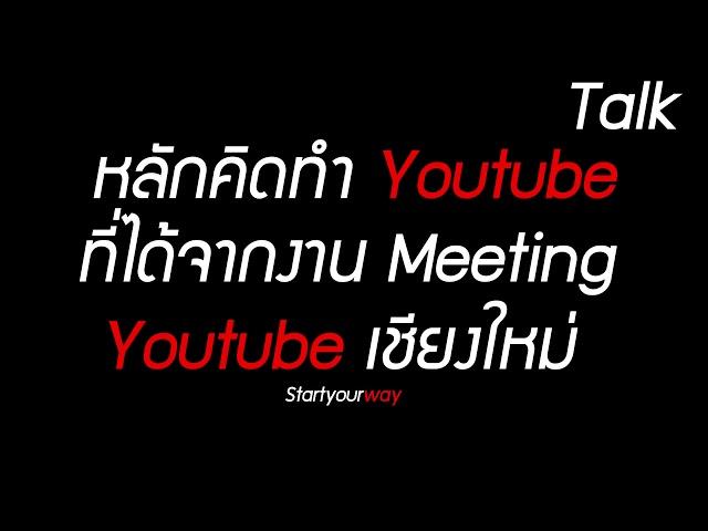 หลักคิดทำ Youtube ที่ได้จากงาน Meeting Youtube เชียงใหม่