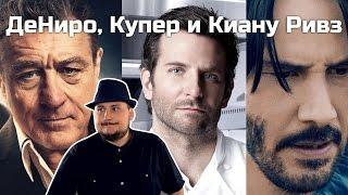 [ОВПН] ДеНиро, Купер и Киану Ривз
