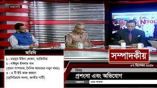 প্রশংসা এবং অভিযোগ | সম্পাদকীয় | ০৭ ডিসেম্বর ২০১৮  | SOMPADOKIO | TALK SHOW | Latest Bangladesh News
