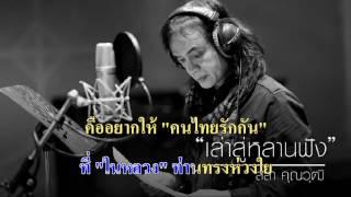 เล่าสูหลานฟัง [Karaoke คาราโอเกะ] - สลา คุณวุฒิ