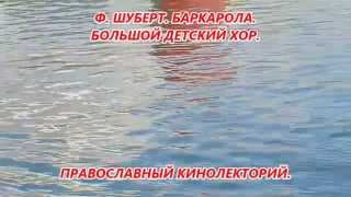 "Ф.ШУБЕРТ ""БАРКАРОЛА""РУССКИЙ ТЕКСТ А. ПЛЕЩЕЕВА.БОЛЬШОЙ ДЕТСКИЙ ХОР."