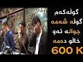 Nariman Mahmod & Sherwan Banay 7aflai iran bashy 8
