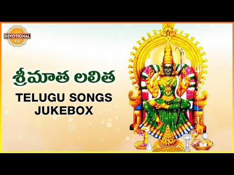 Goddess Lalitha Devi Telugu Devotional Songs | Sri Matha Lalitha Song | Devotional TV