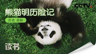 《读书》 20190816 蒋林《熊猫明历险记》 熊猫明的大逃亡| CCTV科教