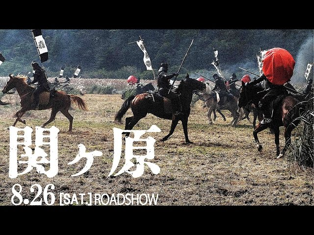 sekigahara film review