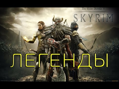 The Elder Scrolls - Легенды скайрима Skyrim Remastered