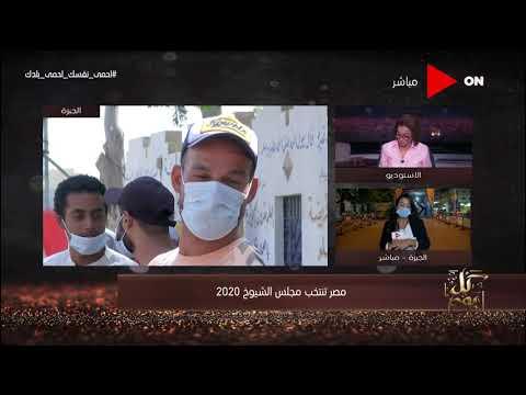 كل يوم - -محافظة الجيزة- توافد الناخبين من قبل ميعاد فتح  اللجان  بمشاركة قوية من المرأة والشباب  - نشر قبل 9 ساعة