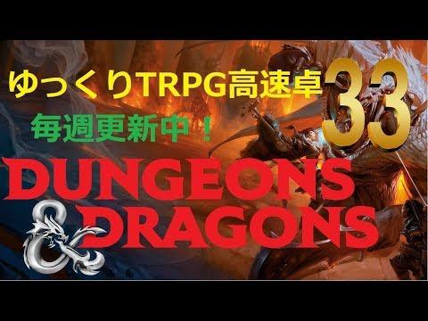 [D&D5]元祖TRPG最新版をゆっくり冒険[ゆっくりTRPG]part33