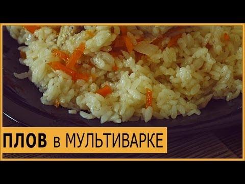 Рис в мультиварке штеба