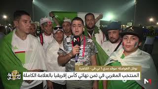الجزائر والمغرب بالعلامة الكاملة .. العواملة من قلب القاهرة