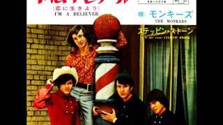 ザ・モンキーズThe Monkees/アイム・ア・ビリーヴァー(恋に生きよう)...