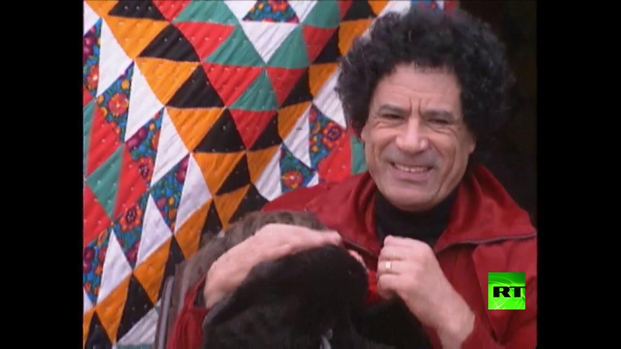 روسيا اليوم:شاهد: القذافي كما لم يره أحد من قبل