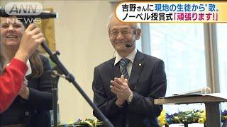ノーベル化学賞の吉野さん 現地の子どもたちと交流(19/12/10)