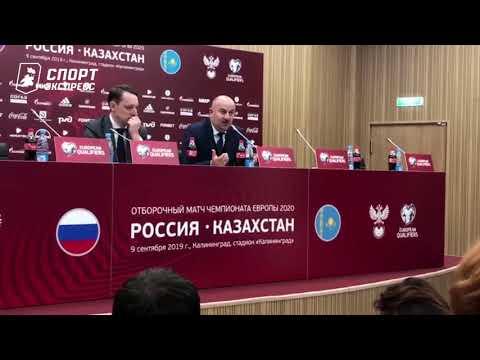 Россия - Казахстан. Черчесов - о победе над Казахстаном и женском взгляде на футбол