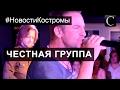 Концерт группы Plazma в ресторане VOLGA Кострома mp3