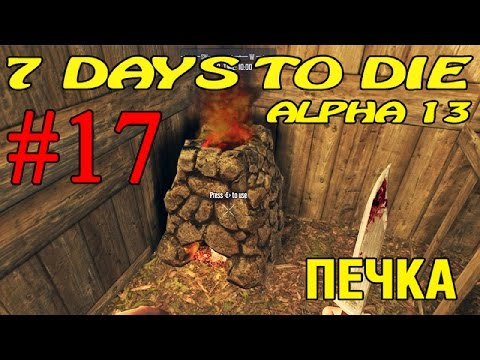 7 Days To Die ► Печка ►#17 (16+)