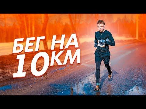 Бегу 10 км! 🏃♂ Gatchina run